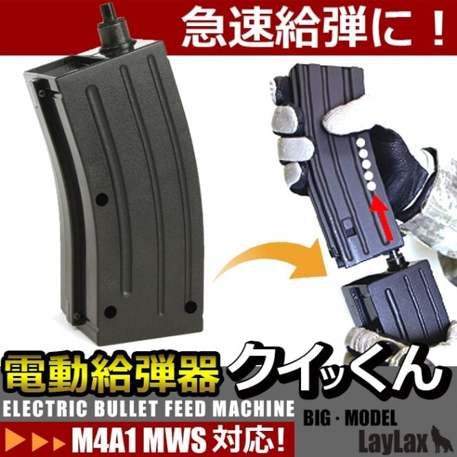 Laylax Electric BB Loader (750 round)