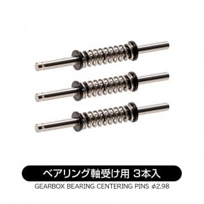 Laylax Gearbox Bearing Centering Pins - 3 piece set