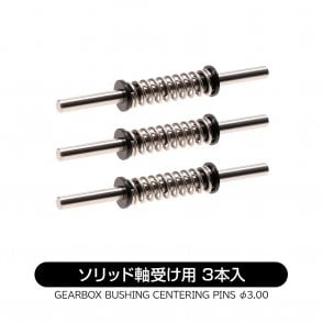 Laylax Gearbox Bushing Centering Pins - 3 piece set