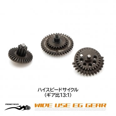 Laylax Prometheus EG Wide Use Gear Set for AEG (Krytac / Marui / G&G) - 13:1 Ratio